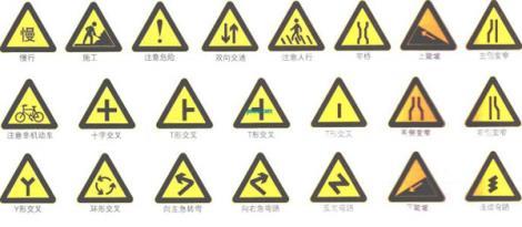 交通标识标志牌