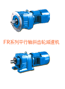 FR平行轴斜齿轮减速机