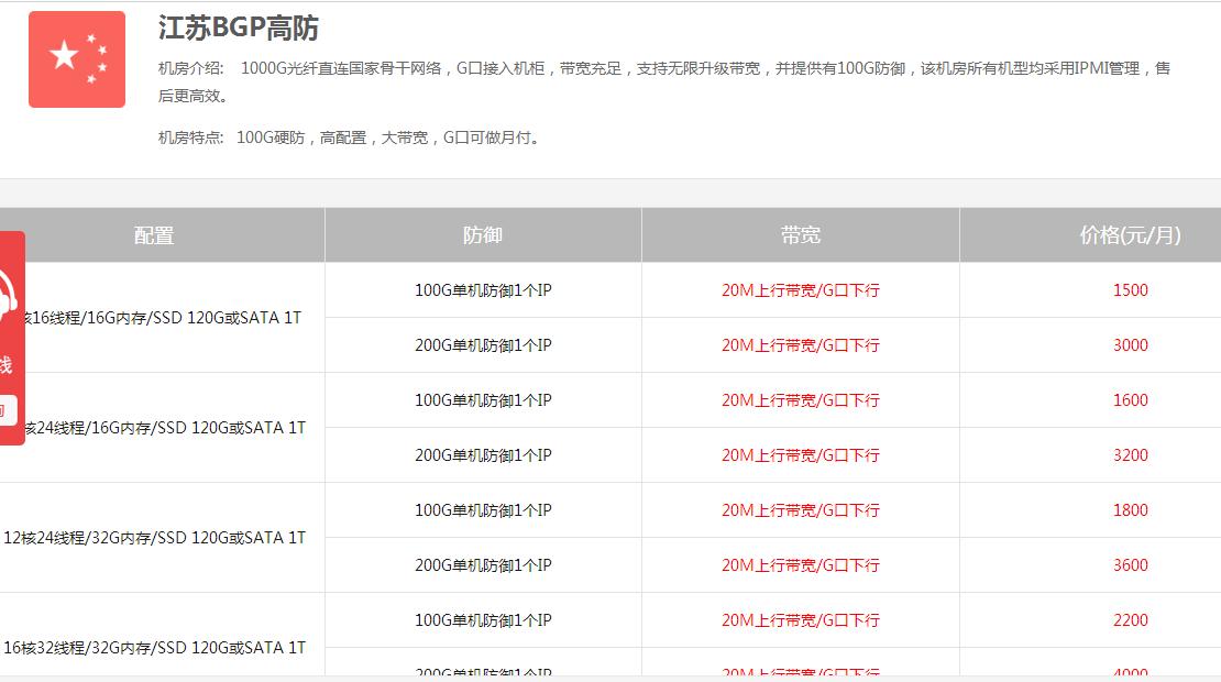 防御200G的江蘇BGP高防服務器租用,