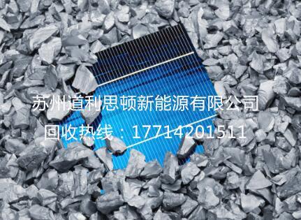 回收多晶硅