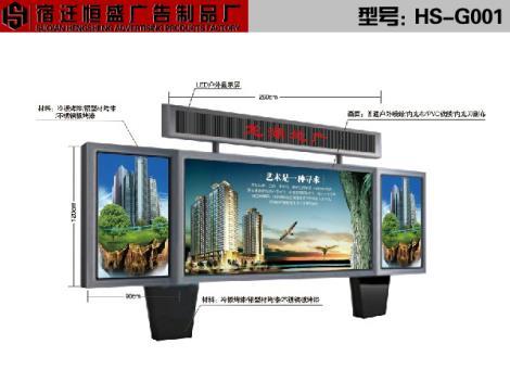 太阳能灯箱广告牌制作