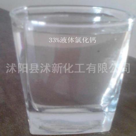 液体氯化钙厂家