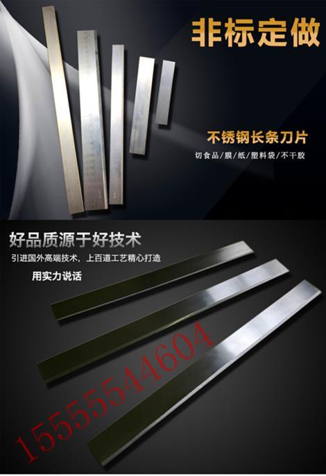 不锈钢长条刀片