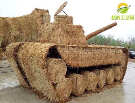 坦克稻草工艺