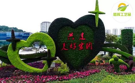 心形仿真绿雕