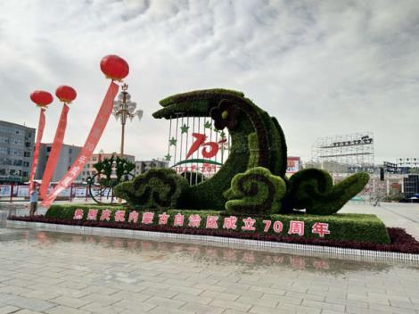 内蒙古自治区成立70周年主题绿雕