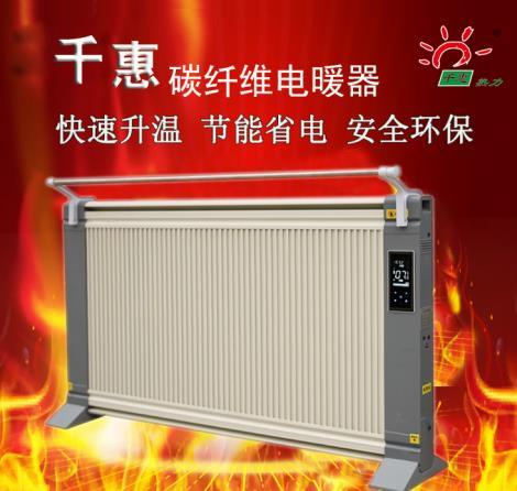 碳纤维电暖器-双面取暖