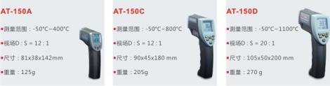 红外线测温仪 AT-150A型