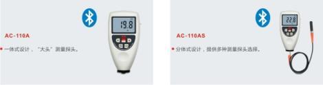 标准型涂层测厚仪 AC-110A-AS
