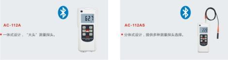 标准型涂层测厚仪 AC-112A-AS