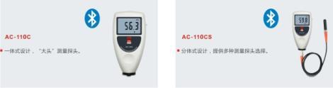 基本型涂层测厚仪 AC-110C-CS