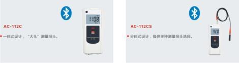 基本型涂层测厚仪 AC-112C-CS