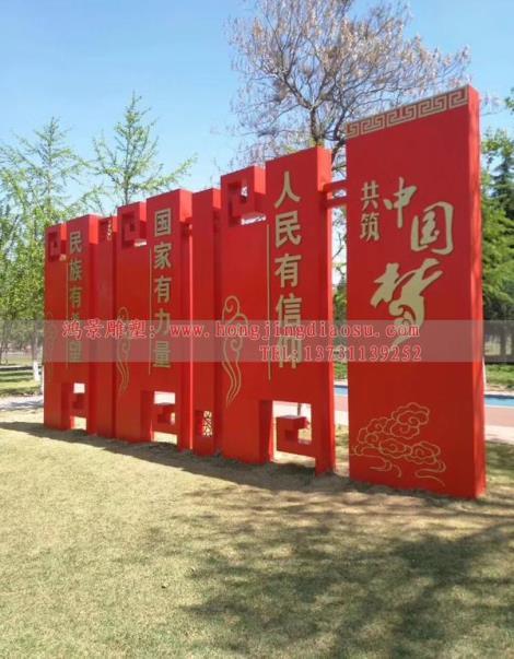 不銹鋼中國夢雕塑 核心價值觀標牌雕塑
