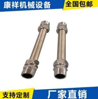 不锈钢接头软管