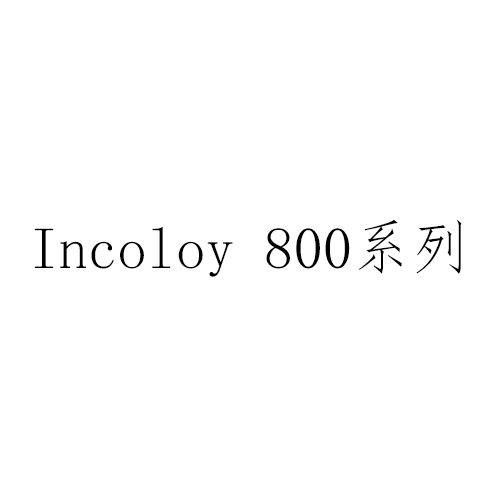 Incoloy 800系列