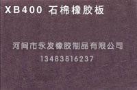 XB400高压石棉橡胶板价格
