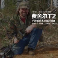 原装美国T2进口地下金属探测器寻宝器