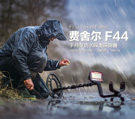 费舍尔F44河道寻宝探测器高灵敏度探测器