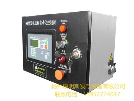 自动控制系统发电机组