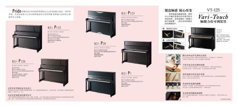 Kawai钢琴p系列