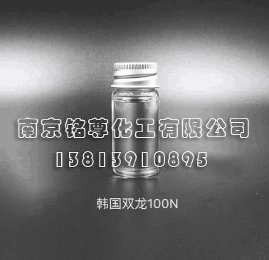 白油100N