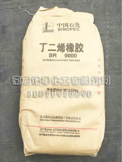 大庆顺丁橡胶BR9000