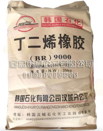 韩国LG顺丁橡胶BR9000