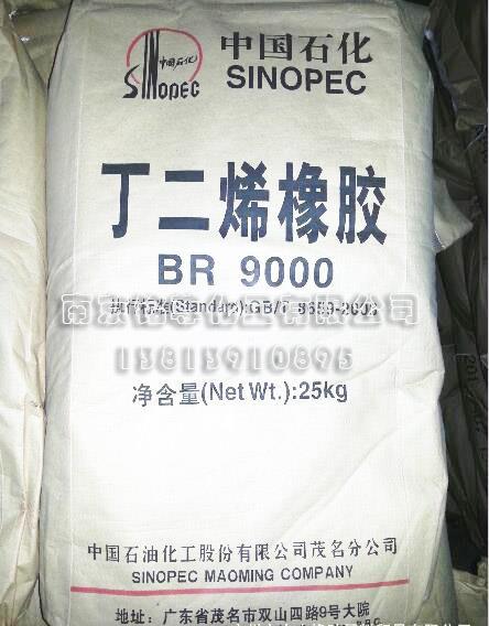 茂名顺丁橡胶BR9000