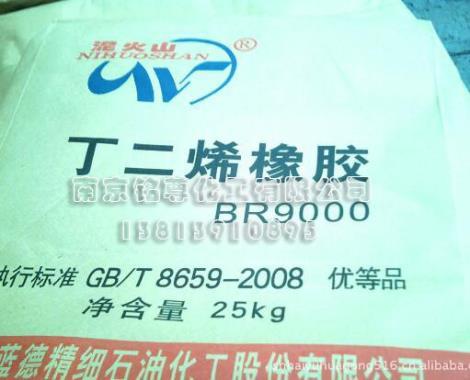 新疆蓝德顺丁橡胶BR9000
