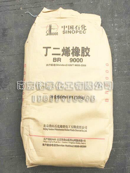 燕山顺丁橡胶BR9000