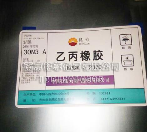 吉化三元乙丙