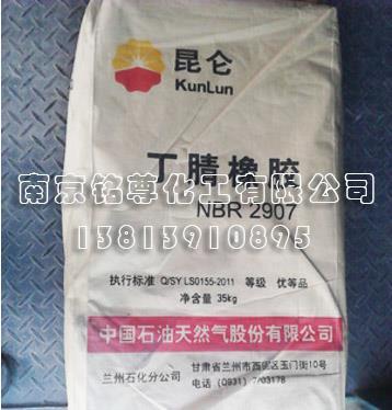 兰化丁腈NBR2907