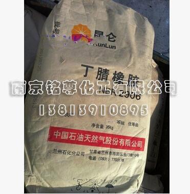 丁腈橡胶NBR2906