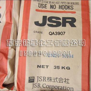 丁腈橡胶QA3907