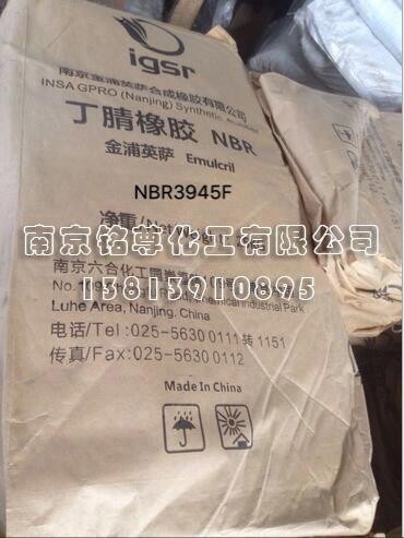 进口丁腈NBR3945F