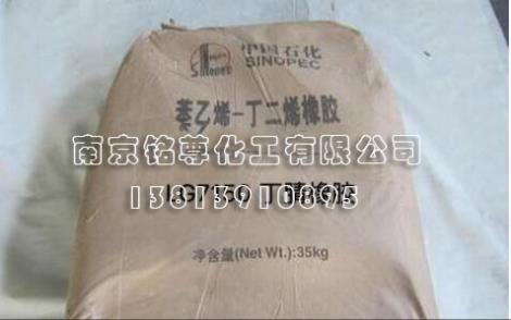 丁腈橡胶LG7150