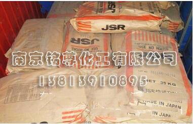 JSR237H丁腈橡胶