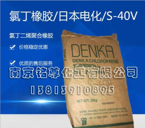 日本电化氯丁橡胶