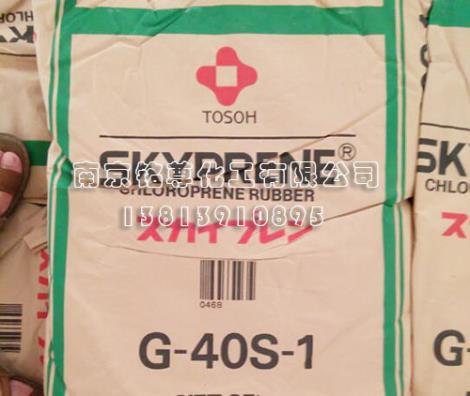 氯丁橡胶G-40S-1
