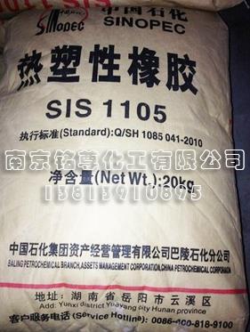 SIS-YH1105