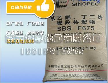 SBSF675