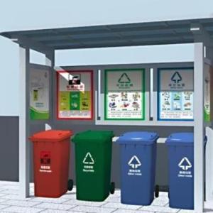 垃圾分類收集亭