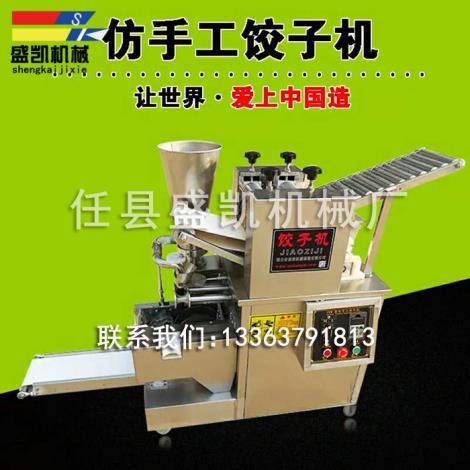 家用水饺机