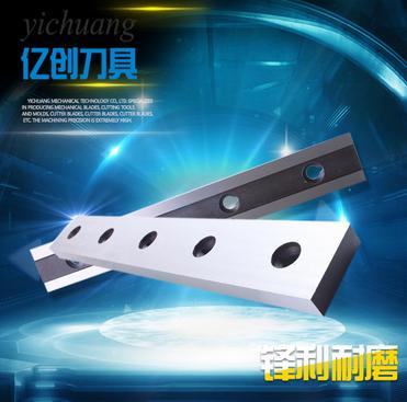 剪板机刀片生产