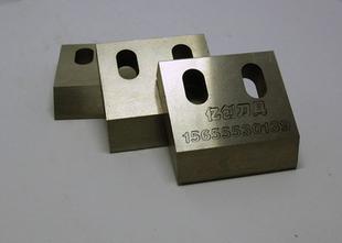 镶锋钢粉碎机刀片