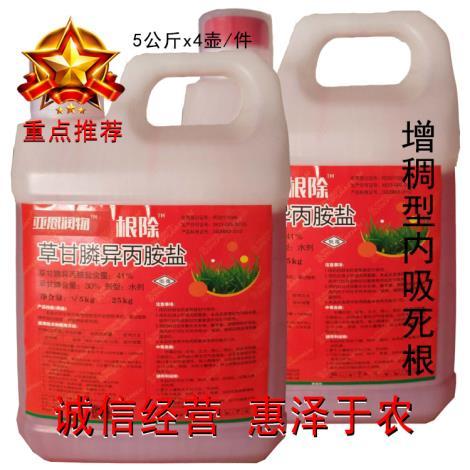 41%草甘膦異丙胺鹽,5公斤x4壺/件