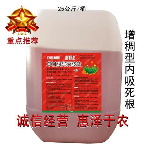 41%草甘膦異丙胺鹽  25公斤/桶