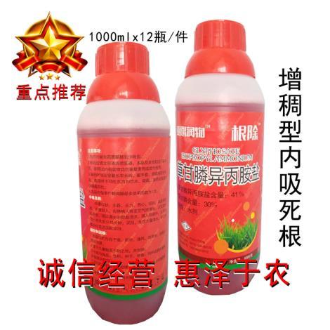 41%草甘膦異丙胺鹽1000mlx12瓶