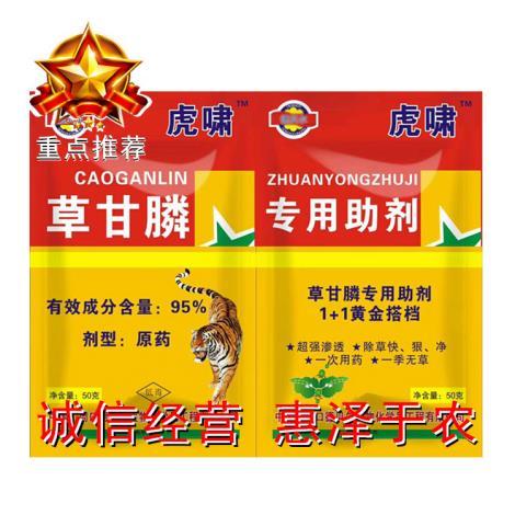 95%草甘膦+助劑  100克x100袋