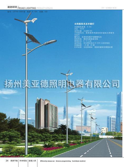 风光互补太阳能路灯供货商